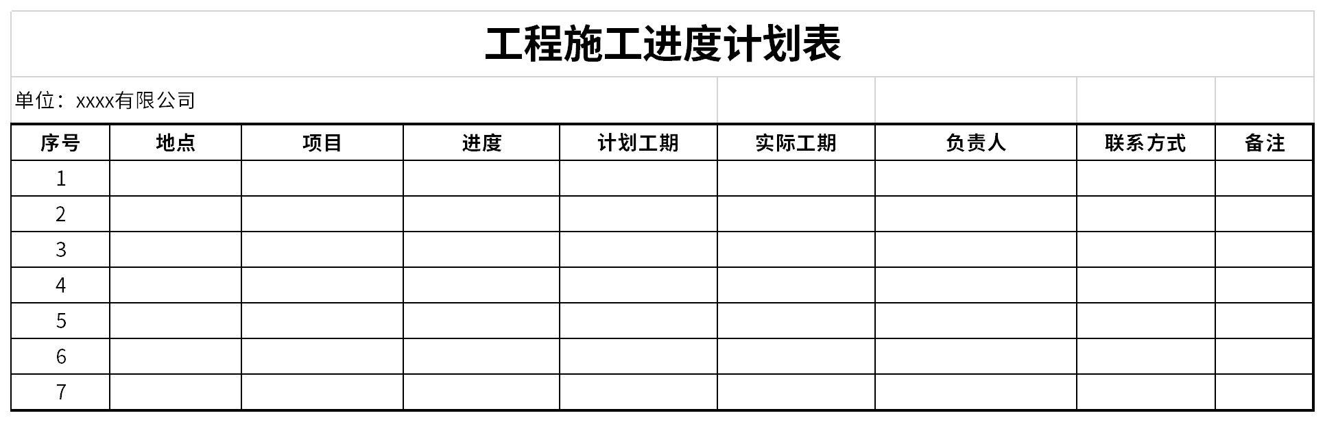 工程施工进度计划表截图