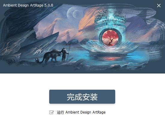 Ambient Design ArtRage截图