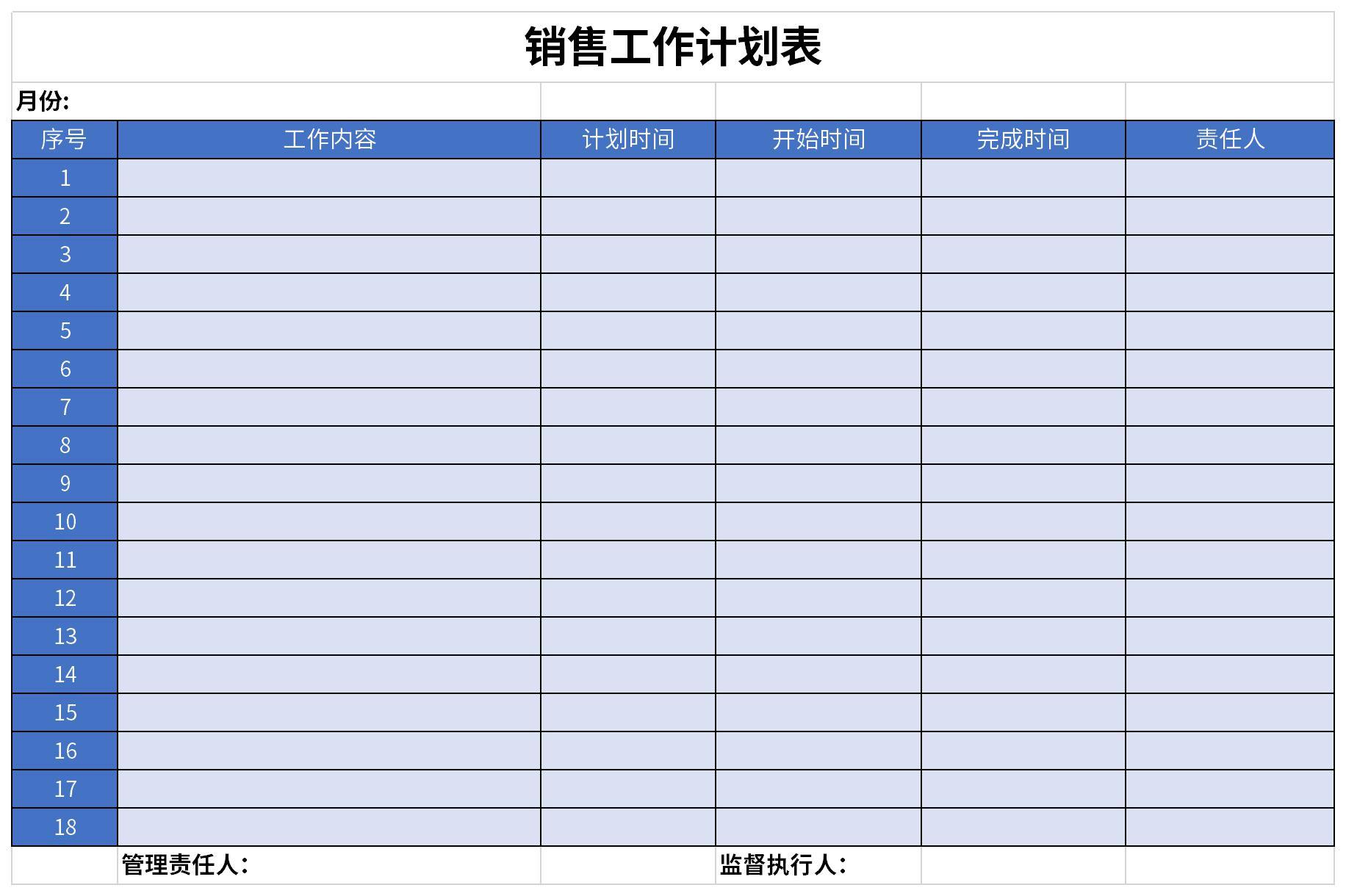 销售工作计划表模板截图
