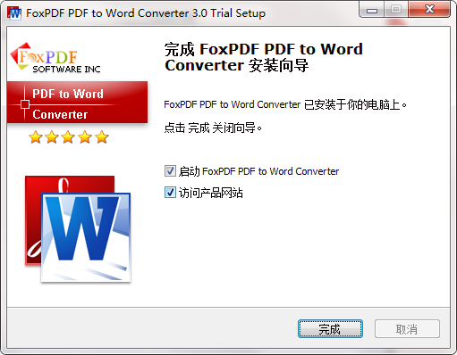 FoxPDF PDF转换成Word转换器截图