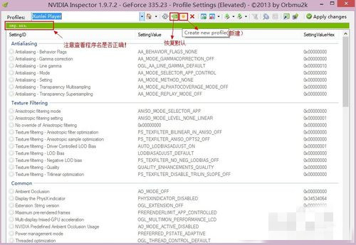 nvidia显卡超频App截图