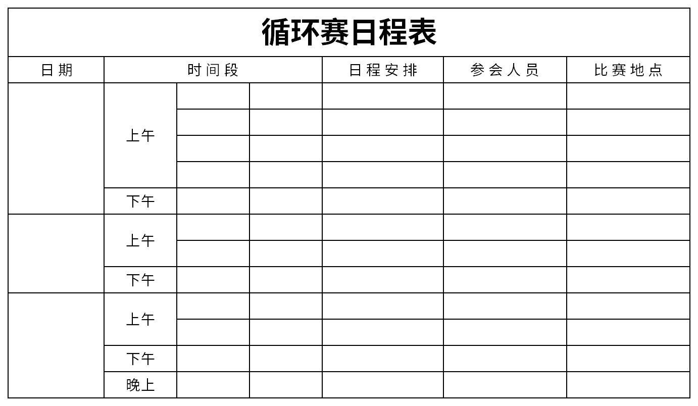 循环赛日程表截图