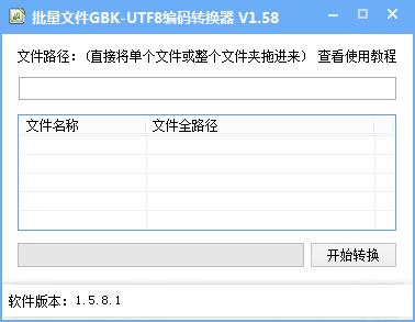 批量文件GBK UTF8编码转换器截图