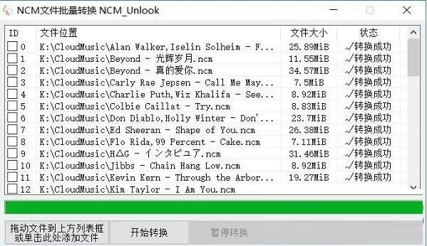 NCM文件批量转换器截图