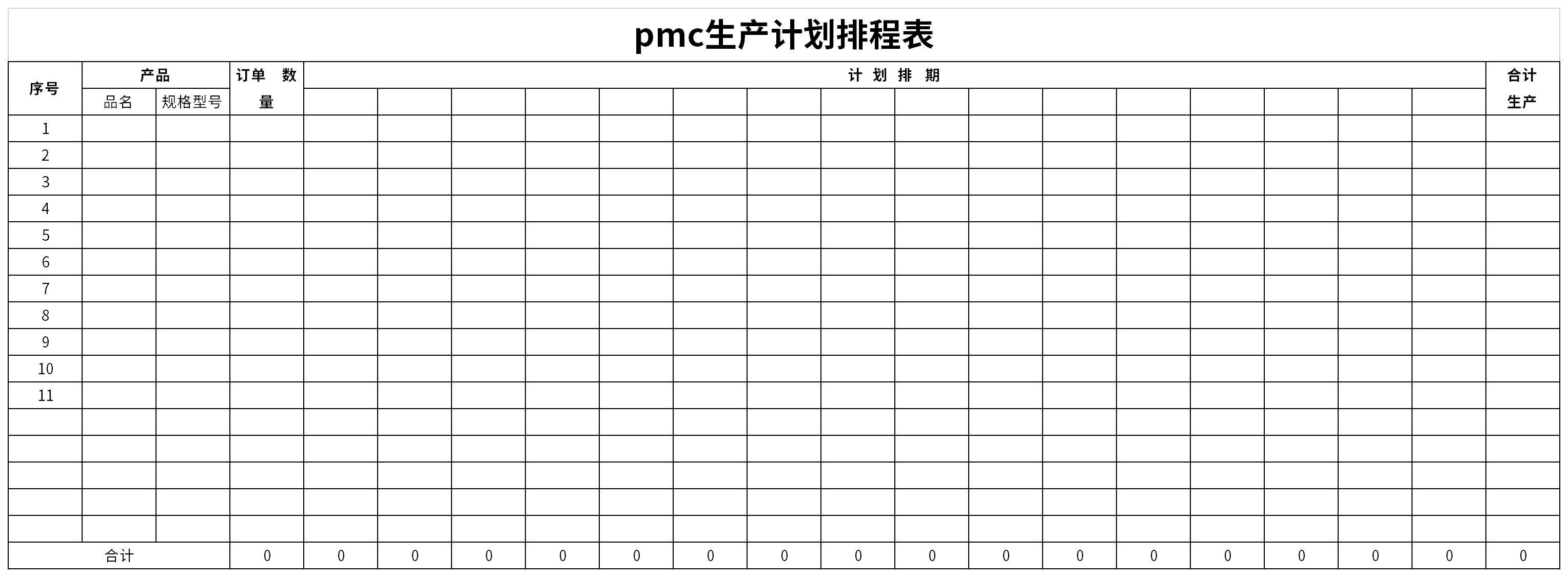 pmc生产计划排程表截图