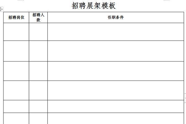 招聘展架模板截图1