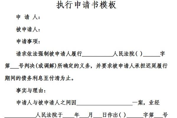 执行申请书模板截图