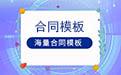鱼塘承包合同协议书段首LOGO