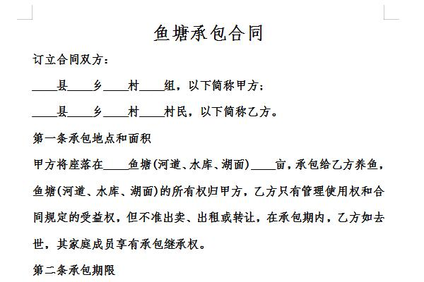 鱼塘承包合同协议书截图1