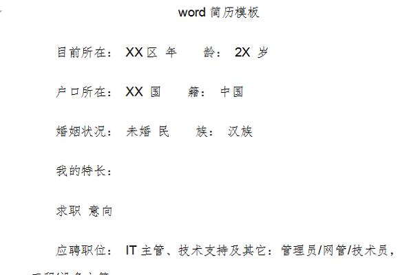 word文档个人简历模板