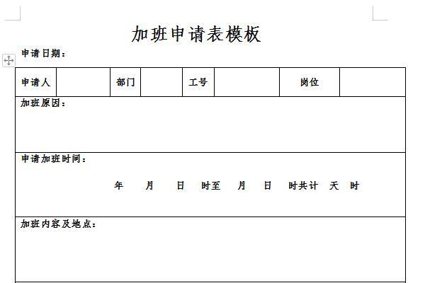 加班申请表模板截图1