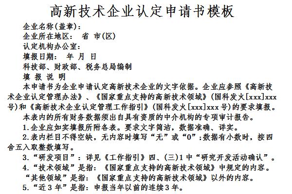 高新技术企业认定申请书模板截图