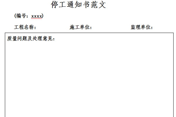 停工通知书范文截图1