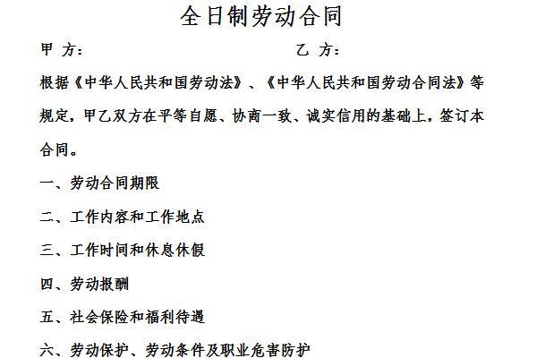 全日制劳动合同截图1