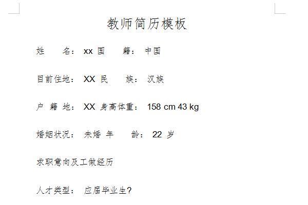 教师应聘简历模板截图1