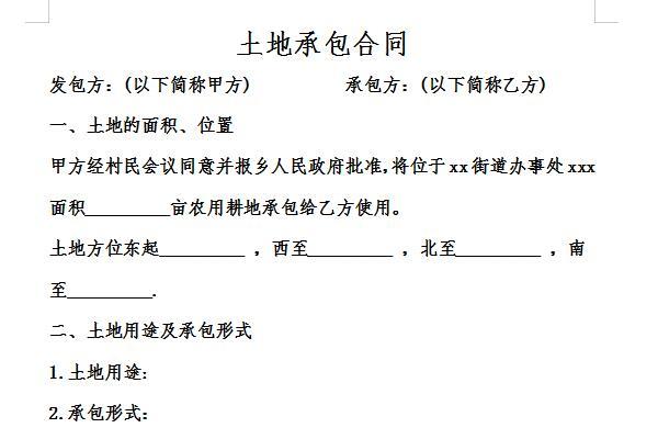 土地承包合同截图1
