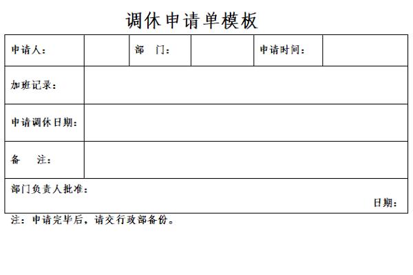 调休申请单模板截图1