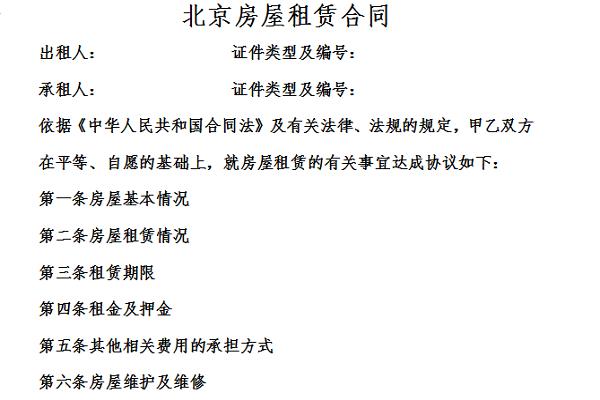 北京市房屋租赁合同自行成交版截图1
