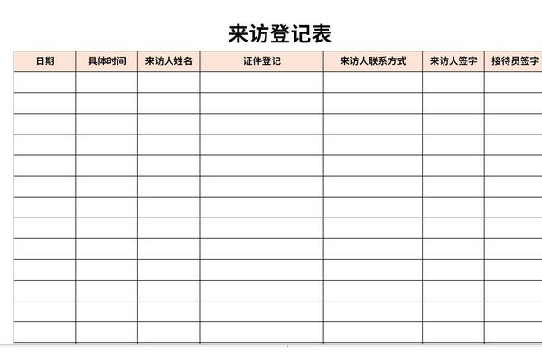 来访人员登记表模板截图1