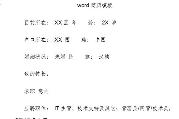 简历模板word
