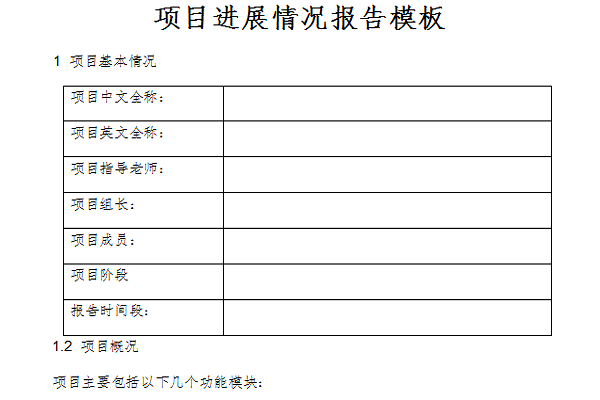 项目进展情况报告模板截图1