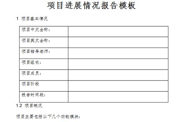 项目进展情况报告模板截图
