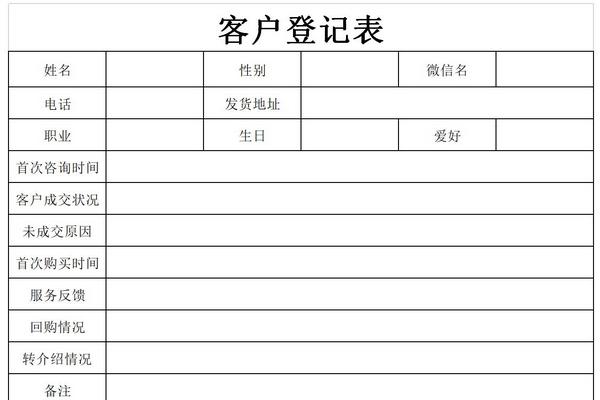 客户登记表截图1