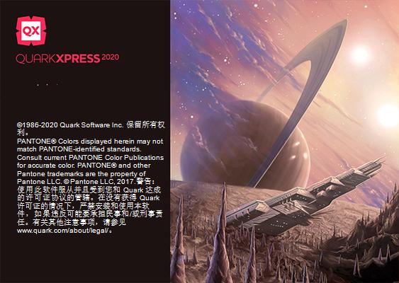 quarkxpress截图