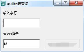 ascii码表截图