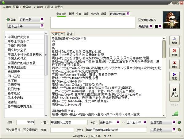 填词软件截图