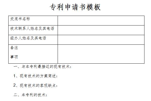 专利申请书模板截图