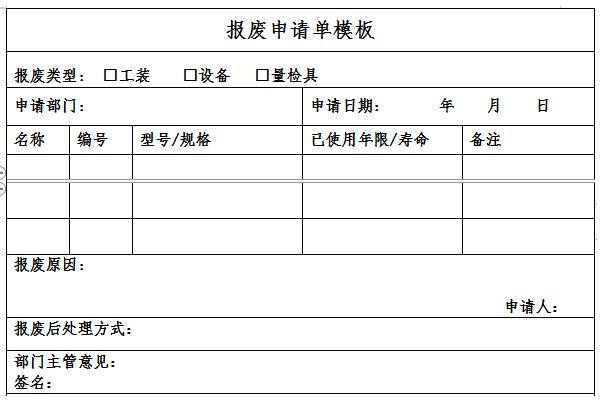 报废申请单模板截图