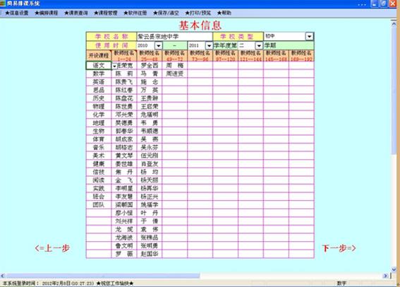 排课表软件截图