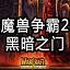 魔兽争霸2黑暗之门