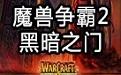魔兽争霸2黑暗之门段首LOGO