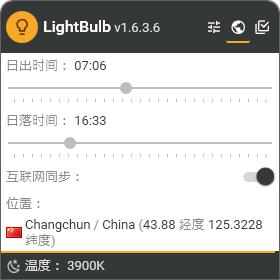 lightbulb截图