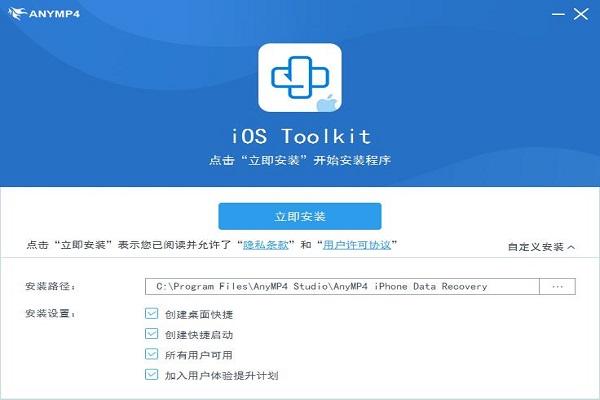 AnyMP4 iOS Toolkit截图