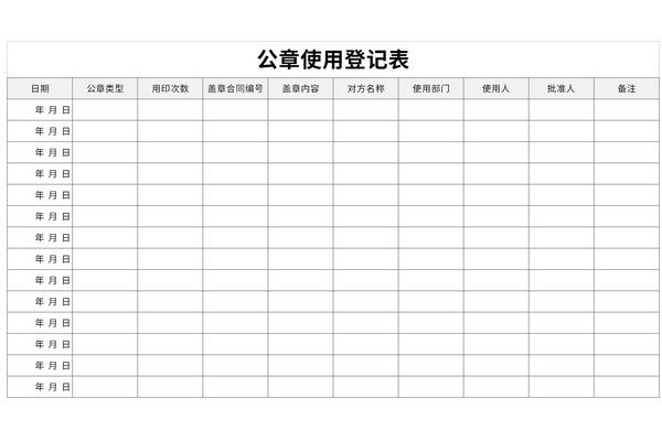 公章使用登记表样本截图1