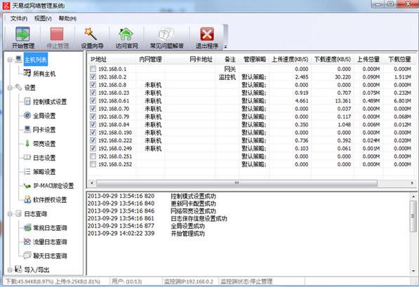 局域网监控管理软件截图
