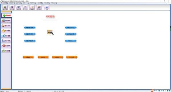 里诺工业进销存管理软件截图