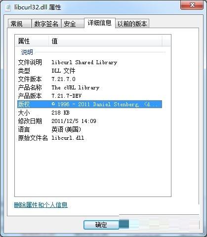 libcurl32.dll截图
