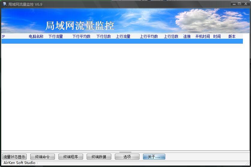 局域网流量监控截图