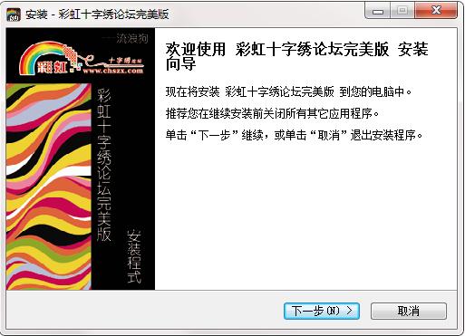 pm4十字绣软件截图