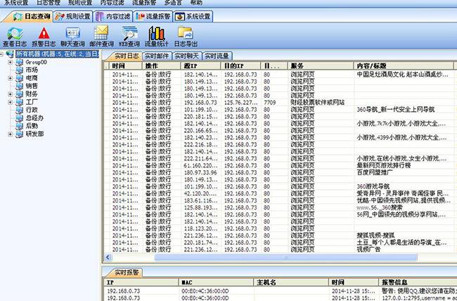 局域网监控系统截图