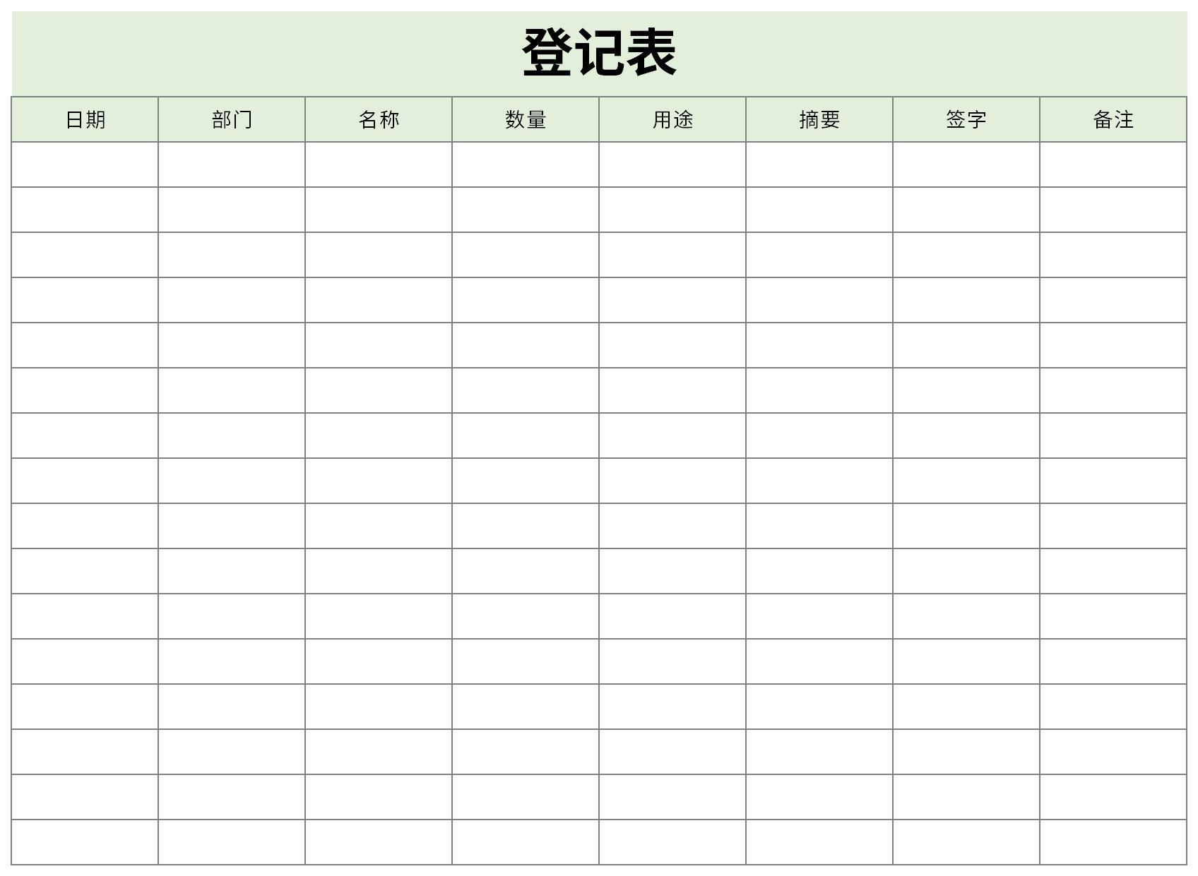 登记表模板截图