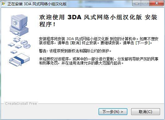3DA显卡模拟器截图