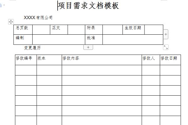 项目需求文档模板截图
