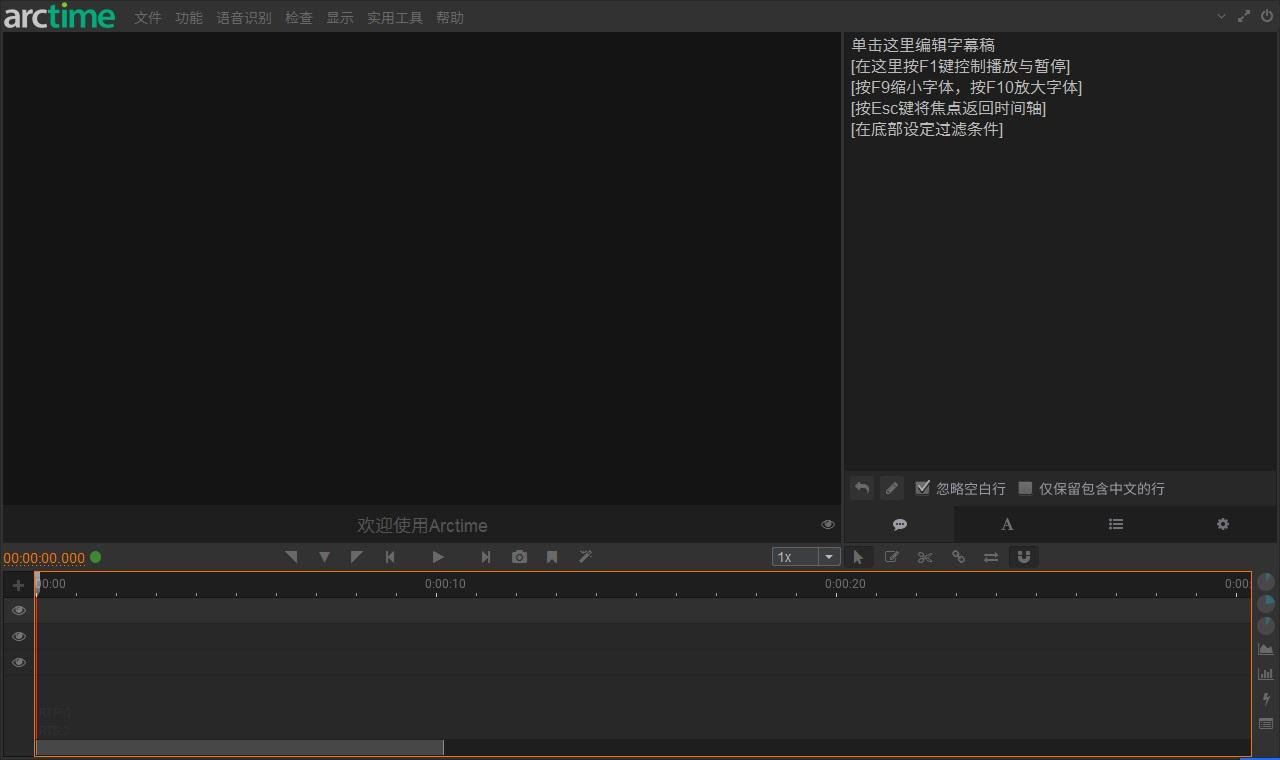 Arctime字幕软件截图1