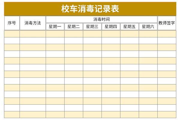 校车消毒记录表截图1