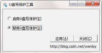 U盘写保护工具截图